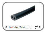 Two In Oneチューブ